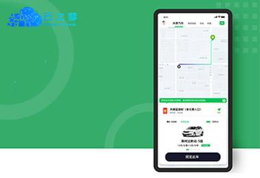 河南云之梦共享汽车app开发定制解决方案_app开发公司