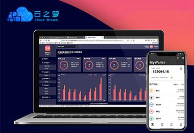 河南云之梦区块链钱包+社交系统开发解决方案_区块链钱包开发
