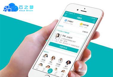 医疗卫生APP开发解决方案_app软件开发_云之梦科技
