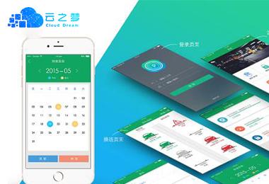 汽车APP软件开发解决方案_app软件开发_云之梦科技