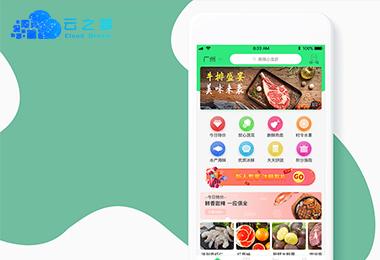 生鲜商城app开发解决方案_app商城开发_云之梦科技