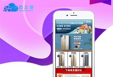冰箱商城APP开发解决方案_app商城开发_云之梦科技