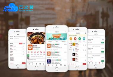 餐饮小程序开发解决方案_小程序定制开发_云之梦科技