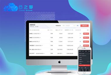 河南云之梦虚拟币交易所开发解决方案