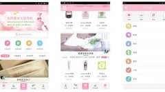 化妆品商城app开发解决方案_河南云之梦