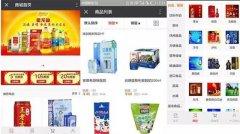 百货超市商城app开发解决方案_河南云