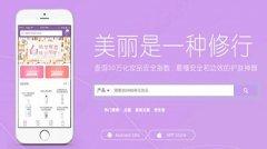 美妆商城app开发解决方案_河南云之梦