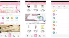 护肤美容商城app开发解决方案_河南云