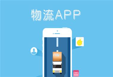 物流app开发解决方案_app定制开发报价_app制作开发