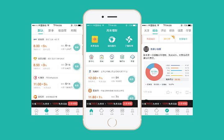 理财类app定制开发解决方案_app定制开发报价_app开发制作