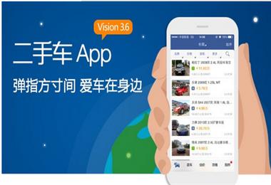 二手车app定制开发解决方案_app定制开发报价_app开发制作