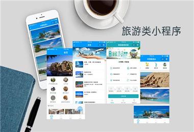 河南云之梦旅游小程序定制开发功能解决方案_旅游小程序开发
