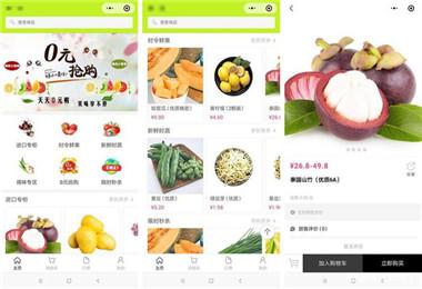 商城app开发-水果商城app开发功能解决方案-河南云之梦